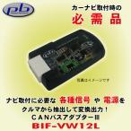 ピービー/pb製 キャンバス/CAN-BUSアダプターIII BIF-VW12L