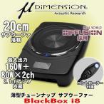 ミューディメンション/μDimension 20cm/8インチ薄型サブウーファー/最大出力160W+80W×2chの2.1chパワーアンプ搭載チューンナップサブウーハー Black Box i8