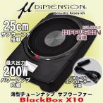 ミューディメンション/μDimension 25cm/10インチ薄型サブウーファー/最大出力200Wパワーアンプ搭載チューンナップサブウーハー Black Box X10