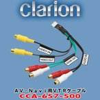 クラリオン/CLARION AV-Navi用VTRケーブル CCA-657-500