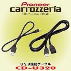 パイオニア カロッツェリア/ carrozzeria USB接続ケーブル CD-U320