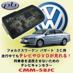 ピービー/pb製 フォルクスワーゲン/Volkswagen パサート/Passat 3C用テレビキャンセラー CMM-58JC
