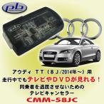 ピービー/pb製 アウディ/Audi TT (8J)用テレビキャンセラー CMM-58JC