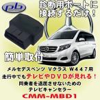 ピービー/pb製 メルセデスベンツ Vクラス BR447用テレビキャンセラー CMM-MBD1