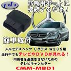 ピービー/pb製 メルセデスベンツ Cクラス W205用テレビキャンセラー CMM-MBD1