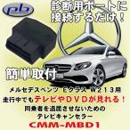 ピービー/pb製 メルセデスベンツ 新型Eクラス W213用テレビキャンセラー CMM-MBD1