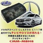 ピービー/pb製 メルセデスベンツ CLAクラス C117用テレビキャンセラー CMM-MBH8