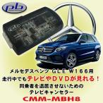 ピービー/pb製 メルセデスベンツ GLEクラス W166用テレビキャンセラー CMM-MBH8