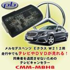 ピービー/pb製 メルセデスベンツ Eクラス W212用テレビキャンセラー CMM-MBH8