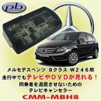 ピービー/pb製 メルセデスベンツ Bクラス W246用テレビキャンセラー CMM-MBH8