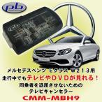 ピービー/pb製 メルセデスベンツ 新型Eクラス W213用テレビキャンセラー CMM-MBH9