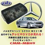 ピービー/pb製 メルセデスベンツ Sクラス W221用テレビキャンセラー CMM-MBH9