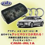 ピービー/pb製 アウディ/Audi A6 (4F/ 4G マイナーチェンジ前モデル)用テレビキャンセラー CMM-ML1A