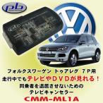 ピービー/pb製 フォルクスワーゲン/Volkswagen トゥアレグ/Touareg 7P用テレビキャンセラー CMM-ML1A