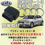 ピービー/pb製 アウディ/Audi A3 (8V)用テレビキャンセラー CMM-VAD2