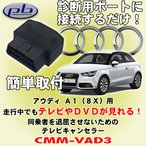 ピービー/pb製 アウディ/Audi A1 (8X)用テレビキャンセラー CMM-VAD3