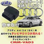ピービー/pb製 アウディ/Audi A4/S4 (8K)用テレビキャンセラー CMM-VAD3
