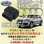 ピービー/pb製 アウディ/Audi Q7 (4L)用テレビキャンセラー CMM-VAD3