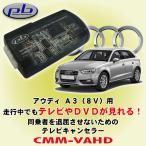 ピービー/pb製 アウディ/Audi A3 (8V)用テレビキャンセラー CMM-VAHD