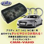 ピービー/pb製 アウディ/Audi A7 (4G/マイナーチェンジ後モデル)用テレビキャンセラー CMM-VAHD