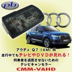 ピービー/pb製 アウディ/Audi 新型Q7 (4M)用テレビキャンセラー CMM-VAHD