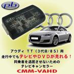 ピービー/pb製 アウディ/Audi TT (8S)用テレビキャンセラー CMM-VAHD