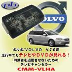 ピービー/pb製 ボルボ/VOLVO V70用テレビキャンセラー CMM-VLHA