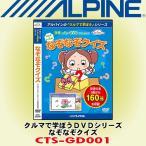 アルパイン/ALPINE カートイズ/CarToysシリーズ クルマで学ぼうDVDシリーズ なぞなぞクイズ CTS-GD001