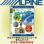 アルパイン/ALPINE カートイズ/CarToysシリーズ クルマで学ぼうDVDシリーズ ぎもんクイズ CTS-GD002