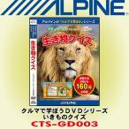 アルパイン/ALPINE カートイズ/CarToysシリーズ クルマで学ぼうDVDシリーズ いきものクイズ CTS-GD003