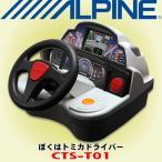 アルパイン/ALPINE カートイズ/CarToysシリーズ ぼくはトミカドライバー CTS-T01