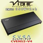 VIBE Audio/ヴァイブオーディオ CVENシリーズ 定格出力350W×2ch ステレオ2chパワーアンプ CVENS2-V4
