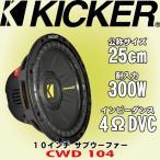 キッカー/KICKER CWD104 10インチ/25cmサイズ サブウーファー インピーダンス 4Ωデュアルボイスコイル仕様