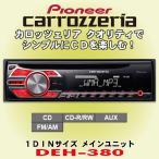 パイオニア カロッツェリア/carrozzeria ベーシックな1DINサイズCDレシーバー DEH-380