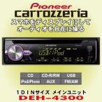 パイオニア カロッツェリア/carrozzeria 1DINサイズCDレシーバー DEH-4300 マルチディスプレイモード対応モデル