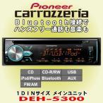 パイオニア カロッツェリア/carrozzeria Bluetooth搭載 1DINサイズCDレシーバー DEH-5300 マルチディスプレイモード対応モデル
