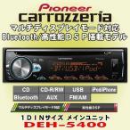 パイオニア カロッツェリア/carrozzeria マルチディスプレイモード対応 高性能DSP/Bluetooth搭載 1DINサイズCDレシーバー DEH-5400