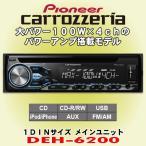 パイオニア カロッツェリア/carrozzeria 大パワー100W×4chアンプ搭載 1DINサイズCDレシーバー DEH-6200 マルチディスプレイモード対応モデル