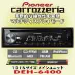 パイオニア カロッツェリア/carrozzeria マルチディスプレイモード対応 高性能DSP/Bluetooth搭載 1DINサイズCDレシーバー DEH-6400