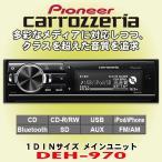 パイオニア カロッツェリア/carrozzeria Bluetooth/タイムアライメント機能搭載 1DINサイズ CD/USB/SDレシーバー DEH-970