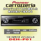パイオニア カロッツェリア/carrozzeria オートタイムアライメント/イコライザー搭載 1DINサイズ CD/USBレシーバー DEH-P01