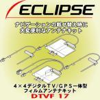 富士通テン イクリプス/ ECLIPSE 載せ替え用テレビアンテナキット DTVF17