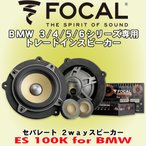 フォーカル/ FOCAL K2Powerシリーズ 10cm/ 4インチ セパレート 2wayトレードインスピーカー ES100K for BMW