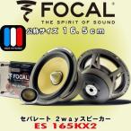 フォーカル/ FOCAL K2Powerシリーズ 16.5cm/ 6.5インチ セパレート 2wayスピーカー ES165KX2
