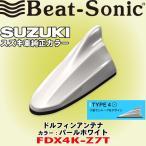 ビートソニック/BeatSonic スズキ車純正カラーシリーズ FM/AMドルフィンアンテナ カラー:パールホワイト FDX4K-Z7T