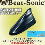 ビートソニック/BeatSonic スズキ車純正カラーシリーズ FM/AMドルフィンアンテナ カラー:ブルーイッシュブラックパール3 FDX4K-ZJ3