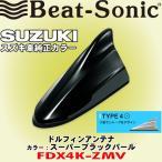 ビートソニック/BeatSonic スズキ車純正カラーシリーズ FM/AMドルフィンアンテナ カラー:スーパーブラックパール FDX4K-ZMV