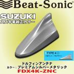 ビートソニック/BeatSonic スズキ車純正カラーシリーズ FM/AMドルフィンアンテナ カラー:プレミアムシルバーメタリック FDX4K-ZNC