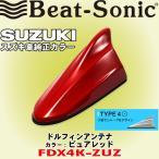 ビートソニック/BeatSonic スズキ車純正カラーシリーズ FM/AMドルフィンアンテナ カラー:ピュアレッド FDX4K-ZUZ
