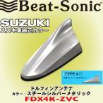 ビートソニック/BeatSonic スズキ車純正カラーシリーズ FM/AMドルフィンアンテナ カラー:スチールシルバーメタリック FDX4K-ZVC